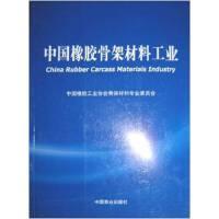 中国橡胶骨架材料工业/许春华 中国橡胶工业协会骨架材料专业委员
