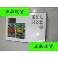 【二手旧书9成新】云南农村名特产 /云南省农业区划委员会办公室