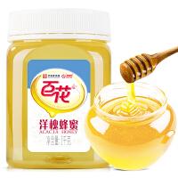 中华老字号 百花牌 洋槐蜂蜜1000g