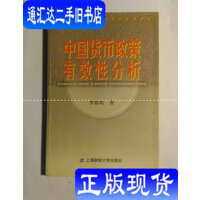 【二手旧书9成新】中国货币政策有效性分析 /李春琦著 上海财经大学出版社