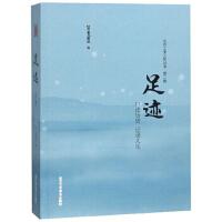 足迹(第2辑)/北京工美人物丛书