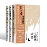 【重庆出版社仓库直发】王阳明大传:知行合一的心学智慧(全新修订版)