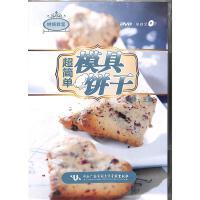 烘焙教室-超简单模具饼干(单碟装)DVD