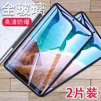 小米平板4plus钢化膜 小米平板4 plus玻璃膜 平板米pad4p玻璃保护贴膜抗蓝光 小米平板4plus【高清平板
