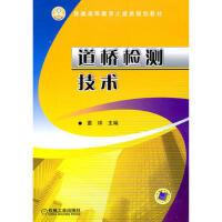 道桥检测技术 董祥 9787111333395 机械工业出版社教材系列
