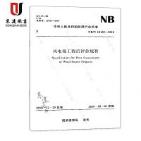 风电场工程后评价规程(NBT 10109-2018)