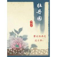 国花牡丹之花二乔1(电子书)