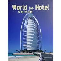 高端酒店35 高端品牌商务度假精品酒店室内装修设计书