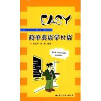 【二手书8成新】简单英语学口语 苗新萍,李啸 国际文化出版公司