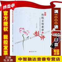 做有传统文化素养的教师 传统文化进校园教师全员培训用书 王中明 吉林大学出版社