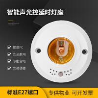 【好货优选】声控灯座E27螺口智能楼道延时感应开关物业LED节能灯头