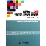 普通高中物理课程分析与实施策略;苏明义,方习鹏;9787303111237;北京师范大学出版社;[正版书籍,70%城市