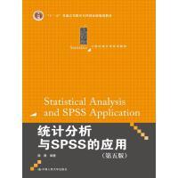 人民大学:统计分析与SPSS的应用(第五版)(21世纪统计学系列教材)
