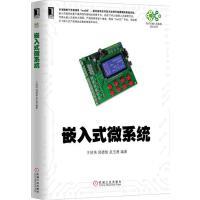 【正版特价】嵌入式微系统|230566