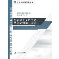 马克思主义哲学实验教材:马克思主义哲学史――从创立到第二国际