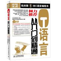 C语言从入门到精通 第2版(超级畅销书C语言从入门到精通升级版 614页超大容量 透彻解析C语言编程入门核心技术 C语
