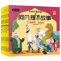 新版・中国经典获奖童话:阿凡提的故事(彩色大字注音版 套装共5册)