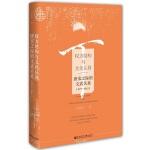 九色鹿·权力结构与文化认同:唐宋之际的文武关系(875~1063)