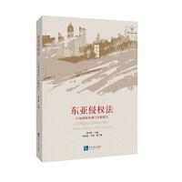东亚侵权法:中国香港和澳门法域报告