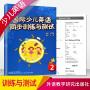 国际少儿英语同步训练与测试2剑桥少儿英语考试真题模拟YLE考试测试少儿英语自学教材书