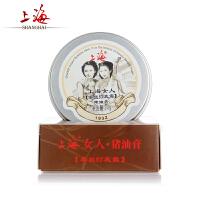 免邮!上海女人柔丝打底霜(猪油膏) 24g 修饰毛孔易上妆定妆 7534