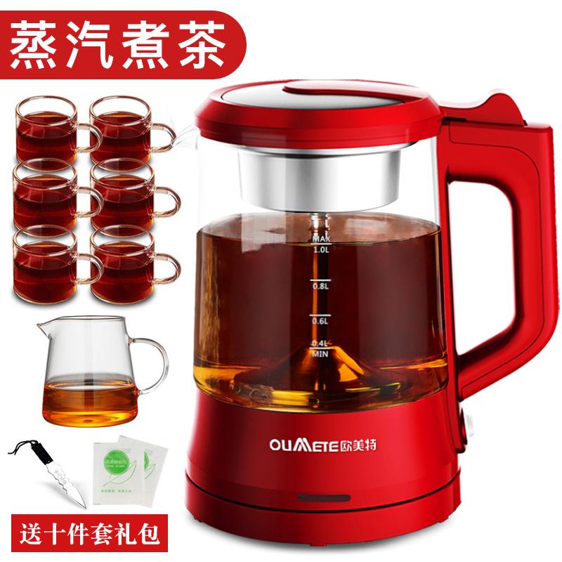 欧美特OMT-PC10A 电热水壶 煮茶器蒸茶器玻璃多功能全自动电茶壶煮黑茶普洱壶泡茶壶 公道杯+6个小茶杯 好茶需配好壶 欧美特黑茶蒸汽煮茶器