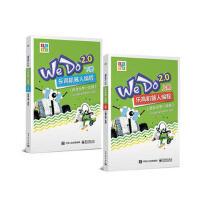 【二手旧书9成新】WeDo2 0 乐高机器人编程 (共2册)(适合小学一年级)达内童程童美教研部电子工业出版社9787