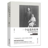 【二手书8成新】一个家庭的故事外公外婆的老照片 郑建邦 9787512641808