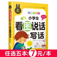 小学生看图说话写话 名师手把手 儿童彩图注音版 炫彩童书系列