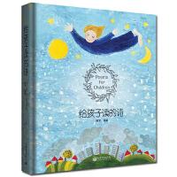 正版 给孩子读的诗 儿童文学诗歌 冠文读给孩子的诗和散文 3-14岁国学经典少年儿童诗词启蒙图书 读孩子的诗课外读物书