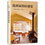 [二手旧书9成新]找到家的好感觉,(日)中村好文 竹原义二 伊礼智,9787544281447,南海出版公司