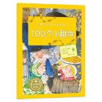 世界儿童文学绘本100个小甜饼,(新西兰)香提,商务印书馆国际有限公司,9787801039484