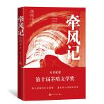 牵风记(第十届茅盾文学奖获奖作品)