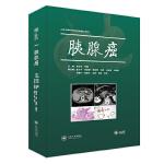 胰腺癌(AME科研时间系列医学图书)