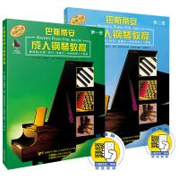 正版 巴斯蒂安钢琴教程 二册全2册 附扫码听音频 钢琴初级零基础入门教材教程书籍 课程乐理技巧视奏于一体上海音乐出版社