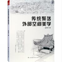 传统聚落外部空间美学 中国中式古城古镇古村落规划与设计书籍