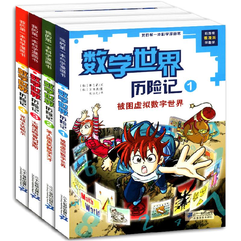 7-14岁 历险记 全4册 1-4含第3册第4册玩游戏看漫画学数学 科普小学教辅漫画书