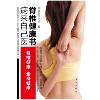 【二手书8成新】病来自己医:脊椎健康书 脸谱制作小组 东方出版社