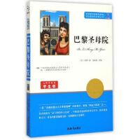 语文新课标必读丛书:巴黎圣母院 雨果 9787501586370