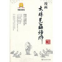 漫画大珠慧海禅师