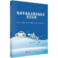 电动车动态无线充电技术及其应用