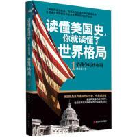 【二手书8成新】读懂美国史,你就读懂了世界格局 1 傅琪椋 浙江人民出版社