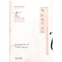 【二手旧书9成新】 《她比烟花寂寞》(同名电影原著,十五周年典藏纪念版) (英国)希拉里・杜普蕾 尔斯・杜普蕾 北京日
