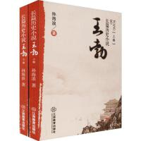 王勃(2册) 孙海浪 著