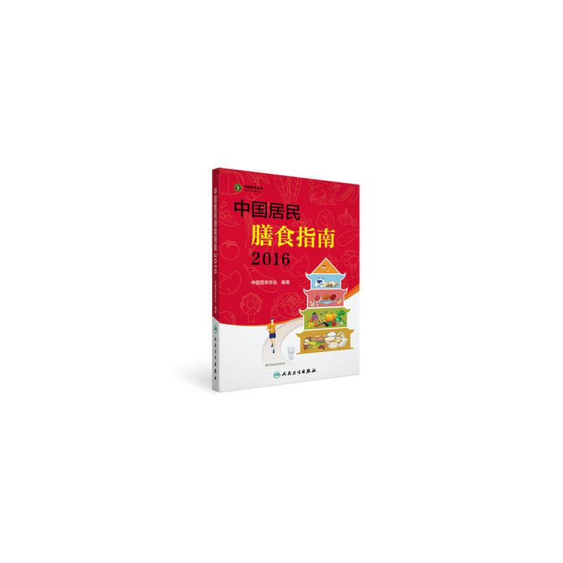 中国居民膳食指南(2016)国家卫生计生委官方发布,中国营养学会权威定制,中国人的营养实践宝典!