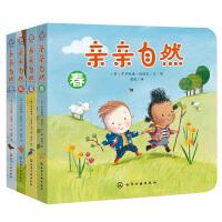 四季认知纸板书亲亲自然 共4册 宝宝自然认知四季双语启蒙绘本 儿童绘本故事书