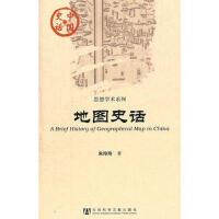【二手书8成新】地图史话 朱玲玲 社会科学文献出版社