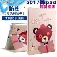 【支持礼品卡】新ipad保护套2017款newipad9.7寸A1822硅胶全包防摔壳苹果平板套