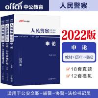 中公教育2020人民警察录用考试:申论(教材+历年真题汇编+全真模拟预测试卷)3本套