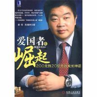 爱国者在崛起-200元到20亿元的成长神话姜伟陈曦桦著机械工业出版社9787111253211【正版书籍,可开发票】